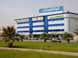 Al Bustan Crown Hotel 1, Arar