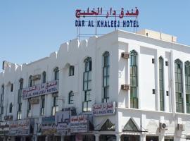 Dar Al Khaleej Hotel, Al Buraymī