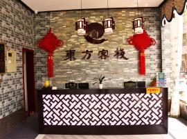 Guizhou Huangguoshu East Guesthouse, Anshun (Yutang yakınında)