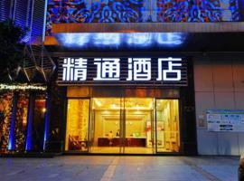 Jing Tong Hotel (Nanning Wanxiang City Branch)