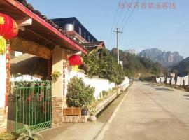 Xiang Zi Xi Country House