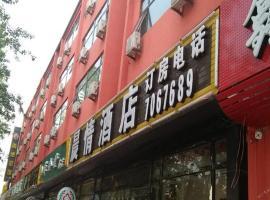 Chen Qing Hotel, Sanhe (Maqifa yakınında)