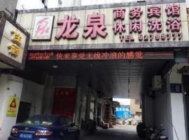 Longquan Hotel, Changshu (Sujiaba yakınında)