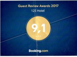 125 ホテル