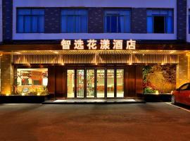 Yiwu Zhixuan Flower Hotel