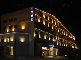 JI Hotel Changbai Mountains Erdaobaihe, Antu