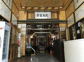Beijing Yu Family Countyard Guest House