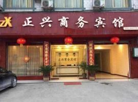 An County Zhengxing Business Hotel, Anzhou (Luojiang yakınında)