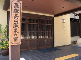 TABINO HOTEL Hida Takayama, Такаяма