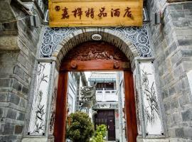Jiaxin Boutique Guesthouse, Dali (Dali Ancient Town yakınında)