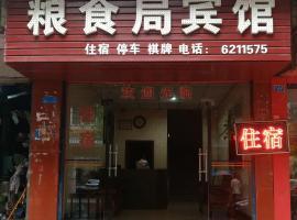 Wusheng Liangshi Ju Hotel, Wusheng