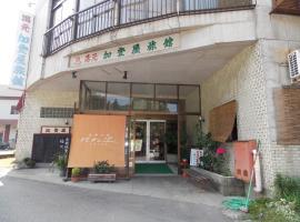 Katoya Ryokan, Mogami (Kinosawa yakınında)