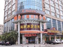 F-Hotel (Houjie Haichao Branch), Dongguan (Houjie yakınında)