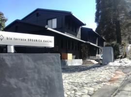 bio terrace ORGANiCA HAKONE