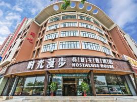 Nostalgia Hotel Tianjin - Near Polar Ocean World