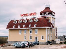 Вокзал Кострома Сырная
