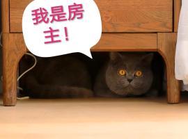 Anaya Huangjin Hai'an Resort Three-Bedroom Guesthouse - Blue Cat, Changli (Zhangjiazhuang yakınında)