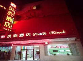 Shell Ji'an Qingyuan District Railway Station Jinggangshan University Hotel, Ji'an (Pinghu yakınında)