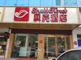 Shell Shanxi Jinzhong Qi County Zhaochu Ancient Street Hotel, Qixian