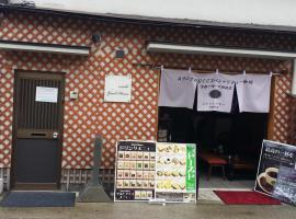 Guest house Arashi, Shimo-saga (Kameoka yakınında)