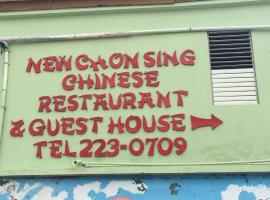 New Chon Sing Restaurant & Guest House