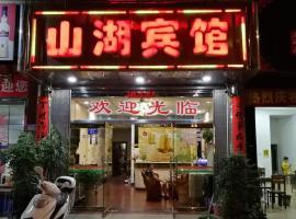 Shanhu Guesthouse, Liancheng (Xuanhe yakınında)