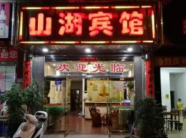 Shanhu Guesthouse, Liancheng (Jiele yakınında)