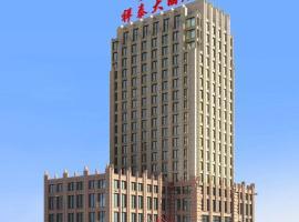 Hohhot Xiangtai Hotel, Hohhot (Tohoin Baixing yakınında)