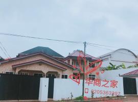 加纳华商之家, Аккра (рядом с городом Achimota)