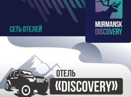 Hotel Discovery, Мурманск