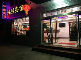 Wutai Mountain Hongyuan Hotel, Wutai (Wutaishan yakınında)