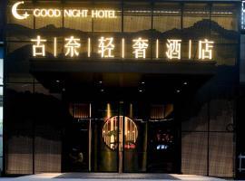 Good Night Light Deluxe Hotel