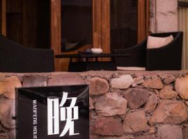 Wan Feng Holiday Inn, Zhangjiajie (Erjiahe yakınında)