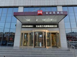 ibis Lanzhou Hi-Tech Dev Zone, Lanzhou (Luotuotan yakınında)