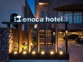 Enoca Hotel(エノカホテル)