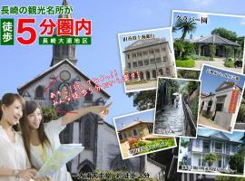 Pension Minamiyamate Jubankan, Nagasaki (Ariumi yakınında)