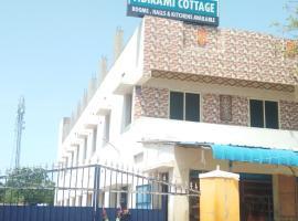 Abirami Cottage, Rāmeswaram (рядом с городом Ayyanthopu)