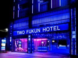 Two Fukun Hotel