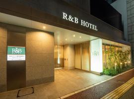 R&B Hotel Hakataekimae Dai2
