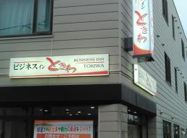 Business Inn Tokiwa