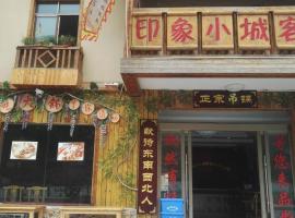Yinxiang Xiaocheng Guesthouse, Shennongjia (Xiaguping yakınında)
