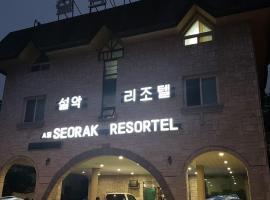 Seorak Resortel