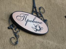 Гостиница «Прованс»