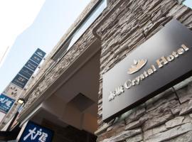 赤坂水晶酒店