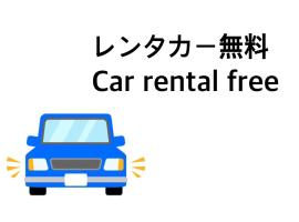 Free car rental with holiday house Hirota