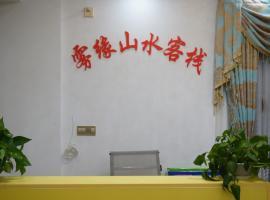 Zixing Wu Yuan Shan Shui Guesthouse, Zixing (Sheqian yakınında)