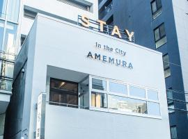 STAY in the City AMEMURA