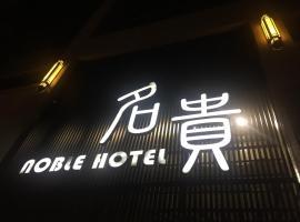 名貴大飯店