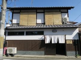 ゲストハウス 棚, Kyoto (Iwakura yakınında)