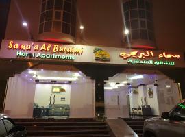Sama al Buraimi hotel